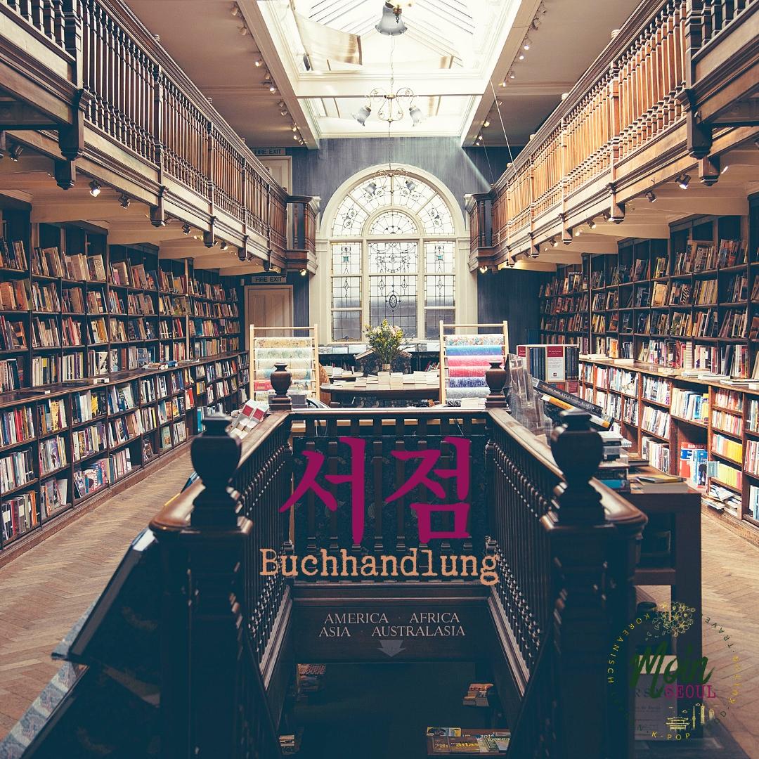 서점_Buchhandlung_einfachhangeul_MoinSeoul.jpg
