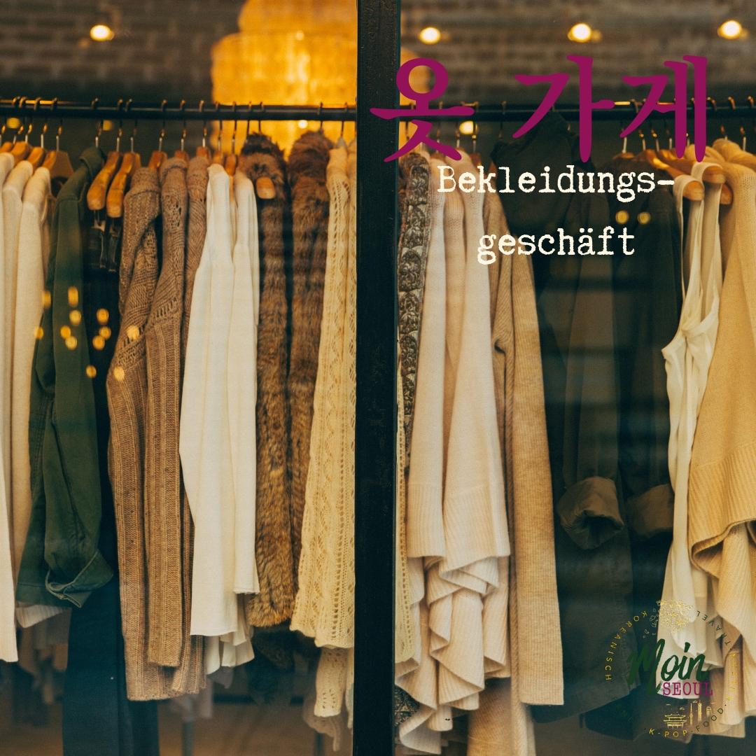 옷 가게_Bekleidungsgeschäft_einfachhangeul_MoinSeoul.jpg