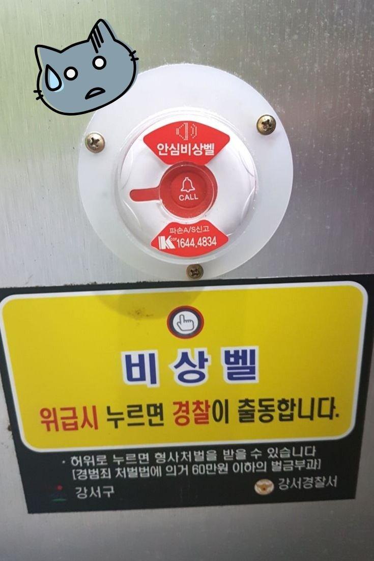 Notfall Klingel Korea 2.Moin Seoul jpg