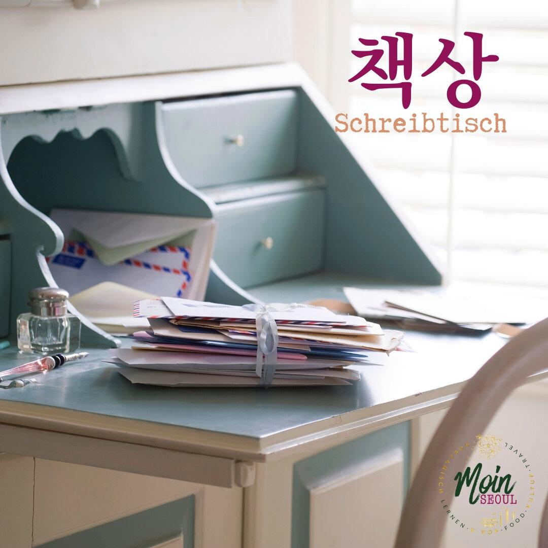 책상_Schreibtisch_einfachkoreanisch_MoinSeoul.jpg