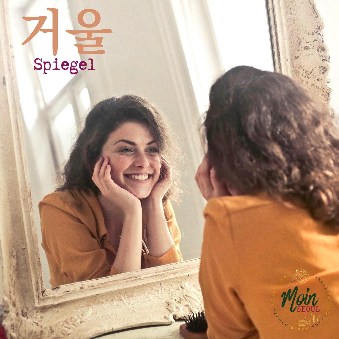 거울_Spiegel_einfachkoreanisch_MoinSeoul.jpg