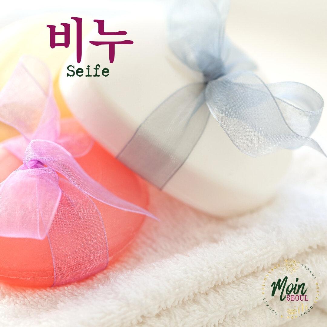 비누_Seife_einfachkoreanisch_MoinSeoul.jpg