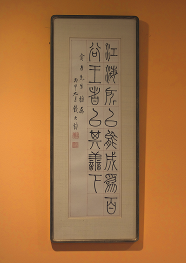 Artwork from the Yui family restaurant, The Guest House
