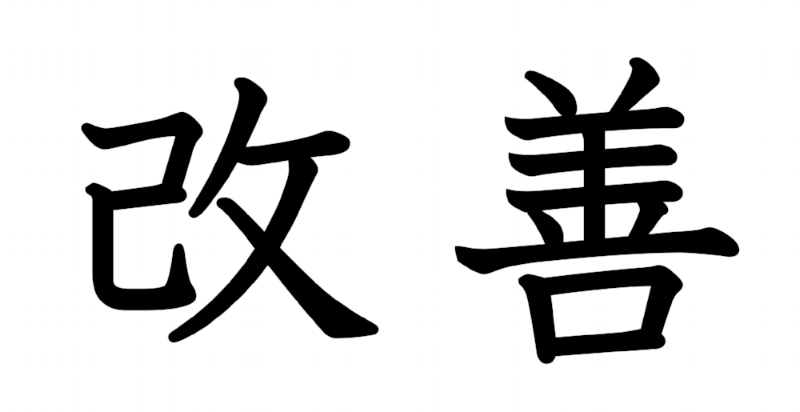 The Japanese characters Kai (change) & Zen (good) form the word for improvement