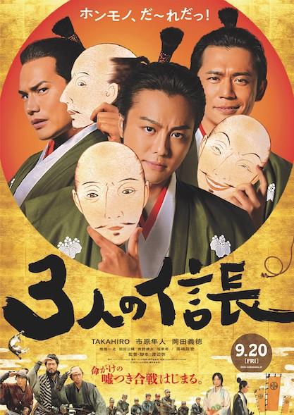 nobunaga_posterのコピー.jpg