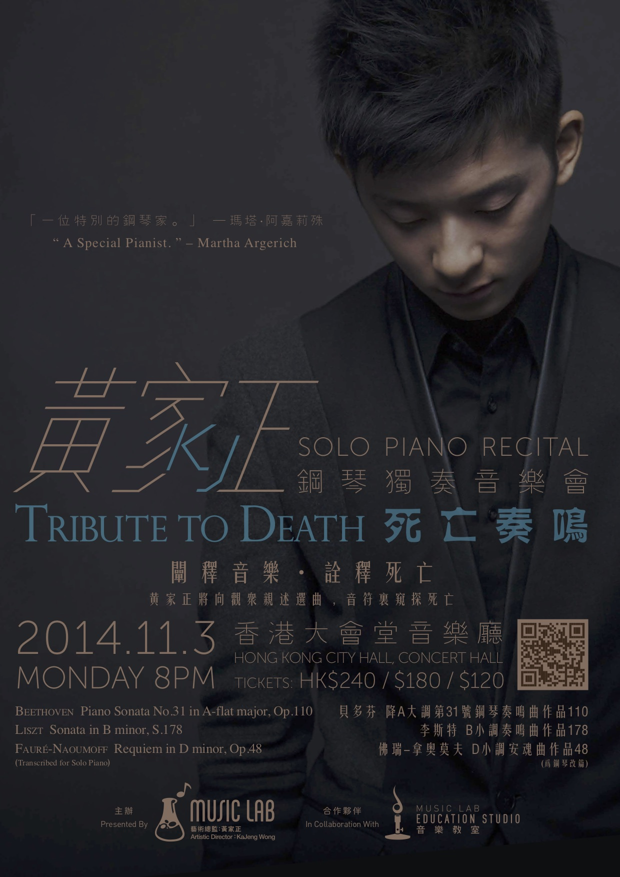 """KJ Solo Piano Recital:Tribute to Death - Death is inevitable, yet a taboo. The mystery of death has formed our culture, haunted our civilization, shadowed our existence.Pianist KaJeng Wong brings us an unconventional recital, """"Tribute to Death"""", programming the masterpieces by Beethoven, Liszt and Fauré amongst his sharing on philosophy of life and death.PROGRAMMEPiano Sonata No.31 in A-flat major, Op.110 – BeethovenSonata in B minor, S.178 – LisztRequiem in D minor, Op.48 (Transcribed for Solo Piano) – Fauré-Naoumoff"""