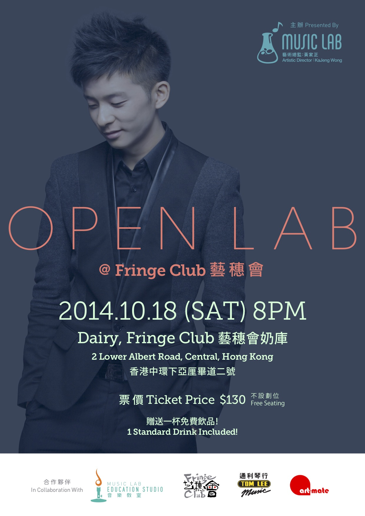 Open Lab @ Fringe Club - Open Lab now in Fringe Club!From Baroque to Jazz,pianist KaJeng Wong will perform and share about music with you, with a drink in your hands!