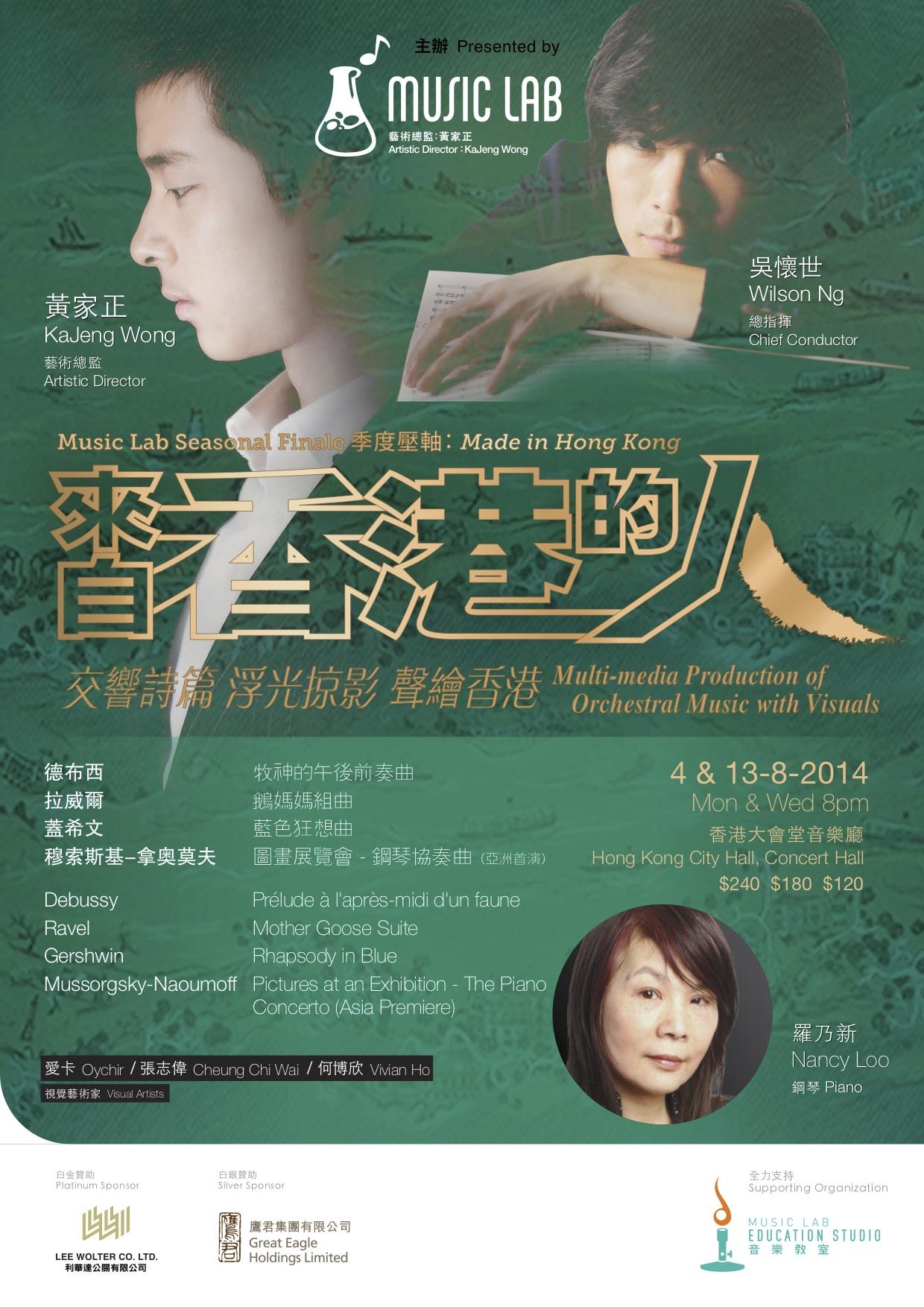 Music Lab 季度壓軸:《來自香港的人》 - Music Lab季度壓軸:《來自香港的人》將揉合管弦樂和不同視覺藝術的元素,透過舞台探索香港的故事和足跡。Music Lab管弦樂團將在指揮吳懷世的帶領下,聯同鋼琴家羅乃新及黃家正演繹數首不同時代的古典名作。音樂亦將與影像結伴同行,同步展出插畫家愛卡、攝影師張志偉及油畫家何博欣的作品,分別敘述和探討香港的歷史發展、被遺忘的小島、甚至香港人的身份認同等議題,以跨媒體的製作方式貫穿整晚的音樂會。節目牧神的午後前奏曲 – 德布西鵝媽媽組曲 – 拉威爾藍色狂想曲 – 蓋希文圖畫展覽會 – 鋼琴協奏曲 (亞洲首演) – 穆索斯基–拿奧莫夫