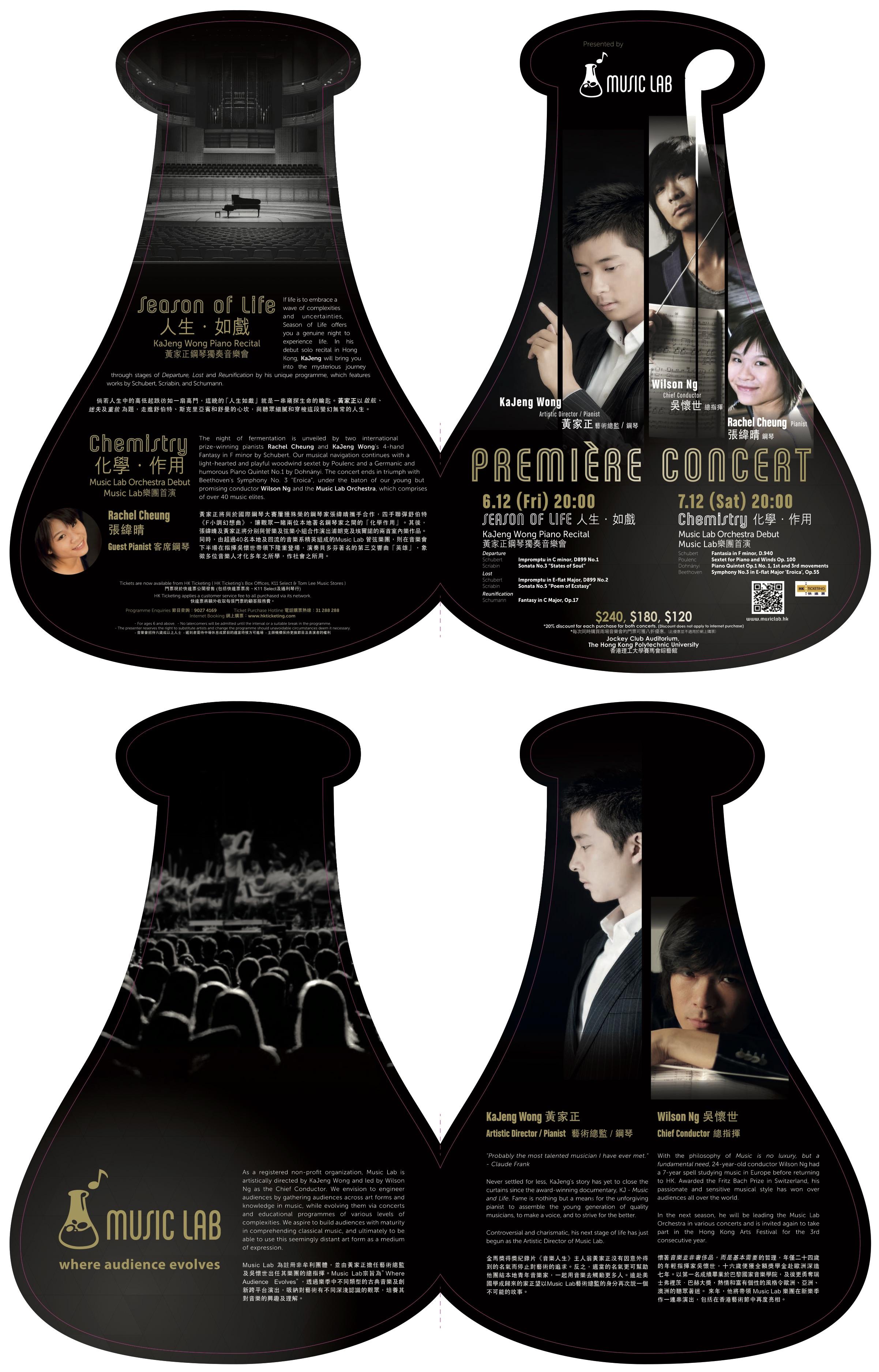 首演音樂會 - 黃家正將以啟航、迷失及重聚為題,演出舒伯特、斯克里亞賓及舒曼五首作品,以音樂讓聽眾感受變幻莫測的人生。Music Lab 管弦樂團亦將吳懷世帶領下隆重登場,演譯貝多芬的第三交響曲「英雄」。「人生 • 如戲」黃家正鋼琴獨奏音樂會2013 年 12 月 6 日節目啟航C小調第一即興曲 D899 — 舒伯特第三奏鳴曲 「心靈狀態」— 斯克里亞賓迷失降E大調第二即興曲 D899 — 舒伯特第五奏鳴曲 「迷魂藥的詩」— 斯克里亞賓重聚C大調幻想曲作品17 — 舒曼「化學 • 作用」Music Lab樂團首演2013 年 12 月 7 日節目F小調幻想曲 D.940 – 舒伯特鋼琴與管樂六重奏,作品100 – 浦朗克第一鋼琴五重奏作品1,第一及第三樂章 – 埃爾諾降E大調第三交響曲「英雄」作品55 – 貝多芬