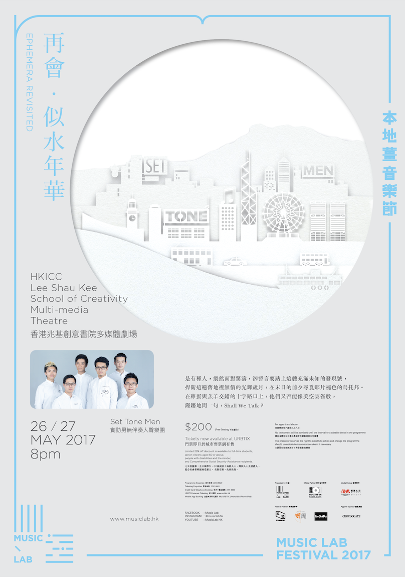 Ephemera Revisited - This is a Canto pop concert, the details are available in Chinese only.Click here for the concert trailer