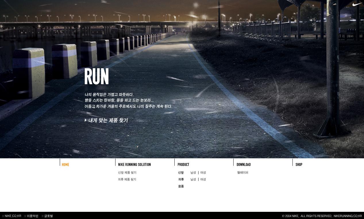 Nike Korea8.jpg