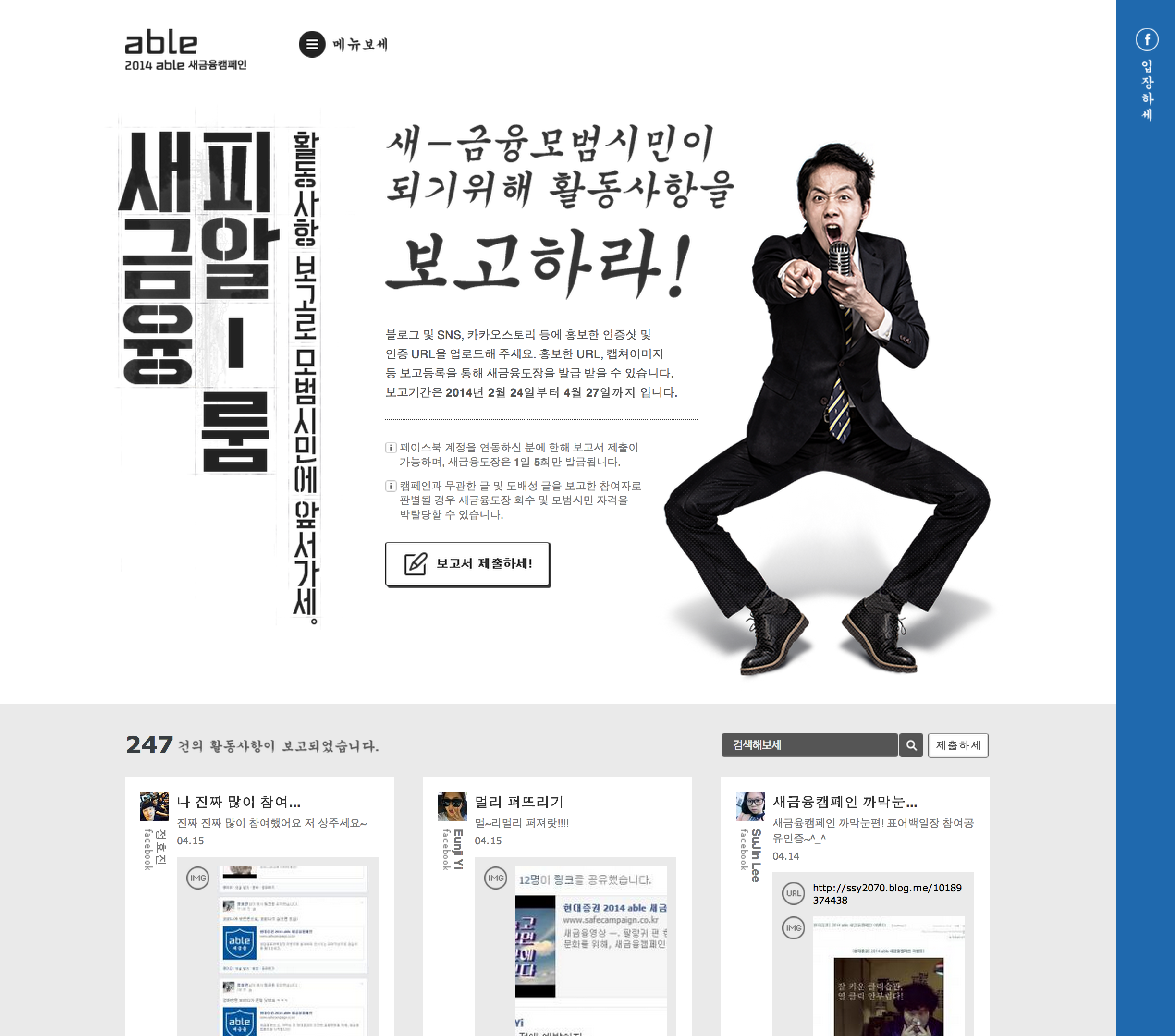 Hyndai Able Campaign Web 7.png