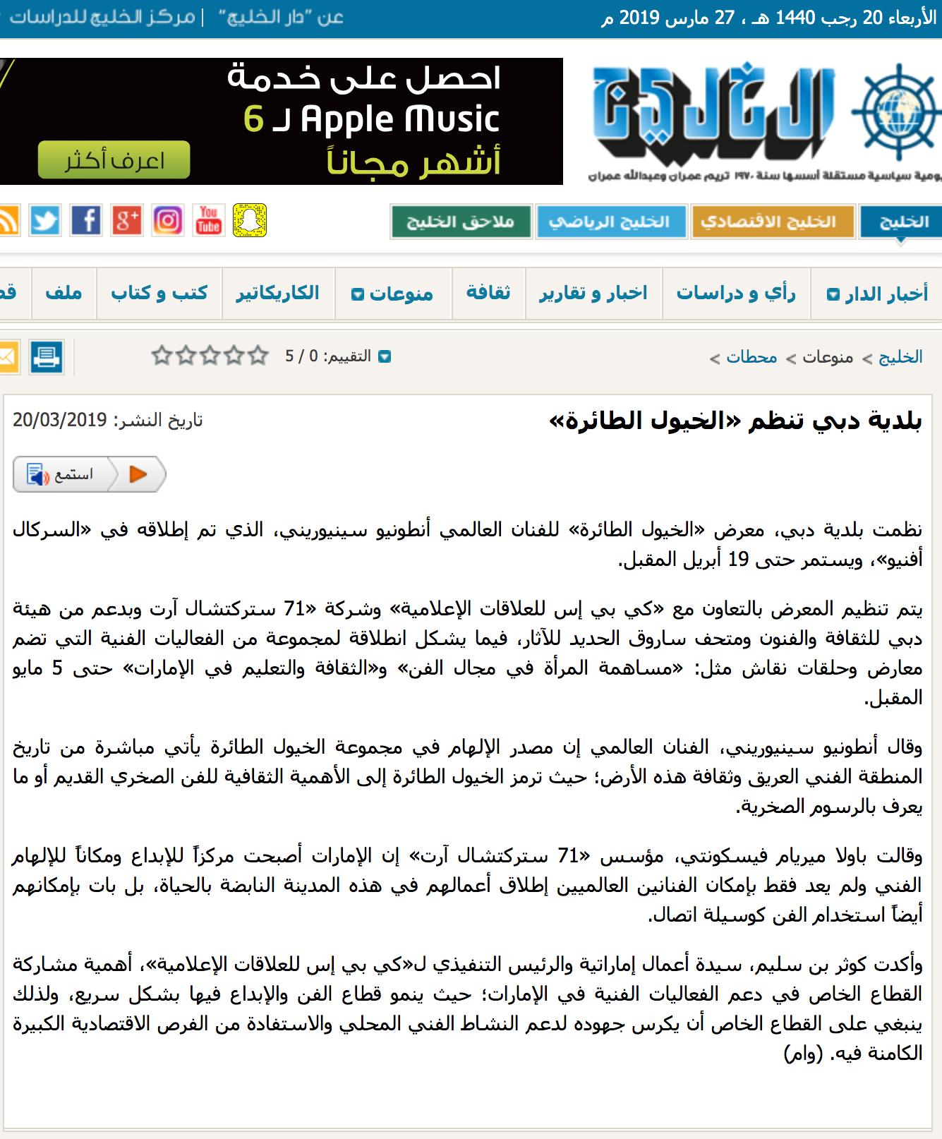 - بلدية دبي تنظم «الخيول الطائرة» - www.alkhaleej.ae.png