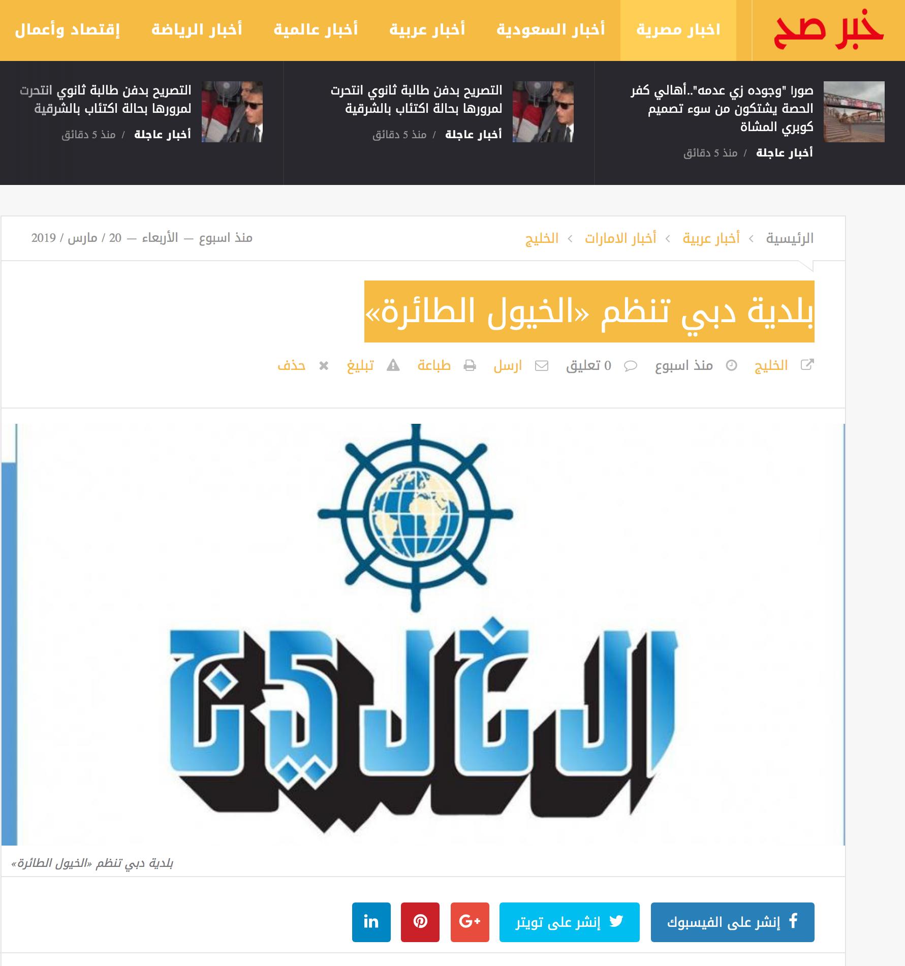 - بلدية دبي تنظم «الخيول الطائرة» - khabars7.com.png