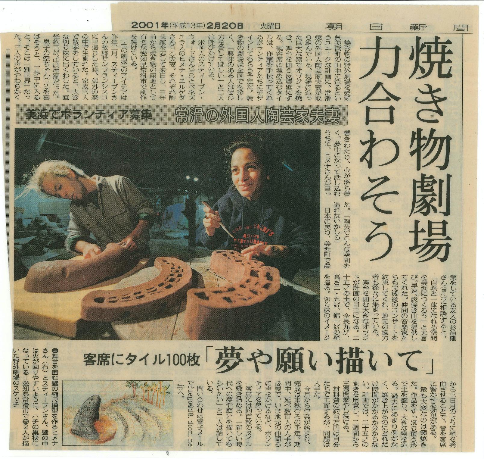 yamanohiroba newspaper2001Screen Shot 2017-09-20 at 13.13.42.png