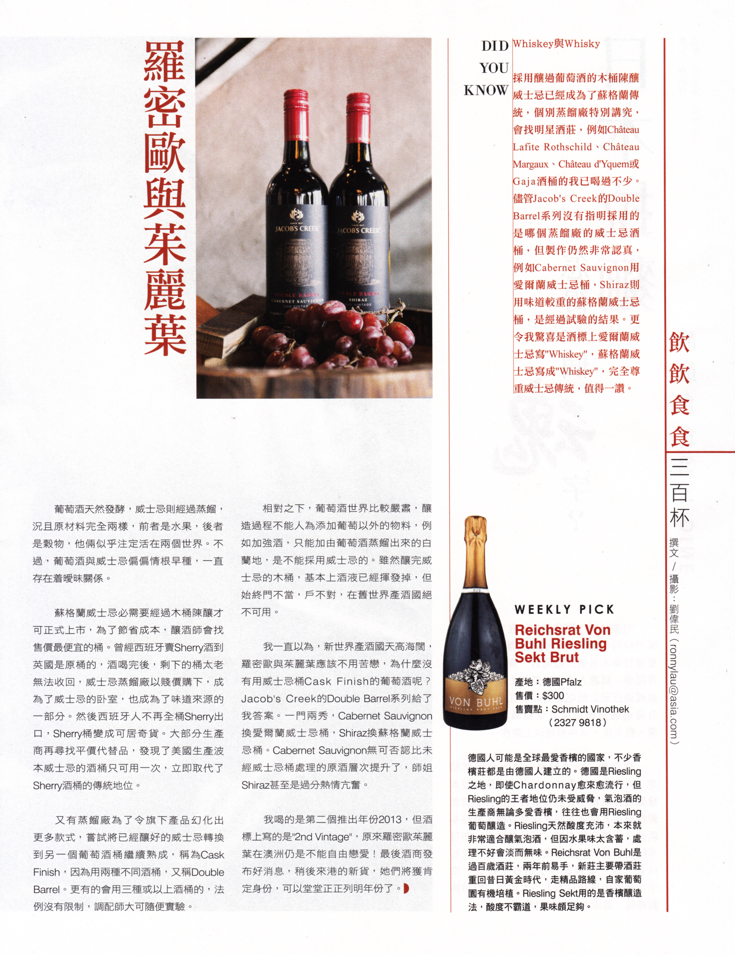 2015-10-24_Ming Pao Weekly.jpg