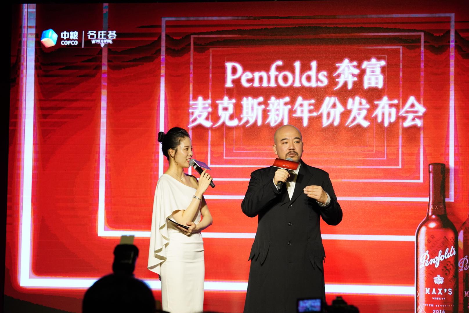 Penfolds OpenANewChapter - Beijing, 2017