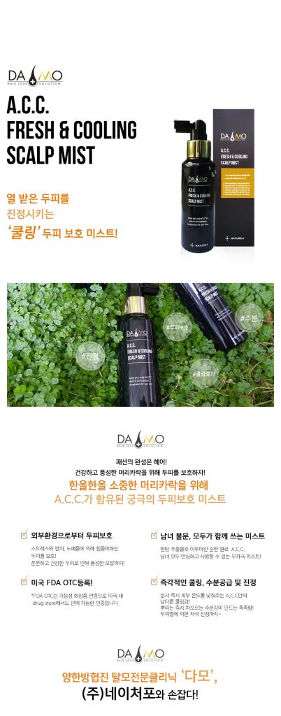 damo_scalp_01_shop1_165017-402x1024.png