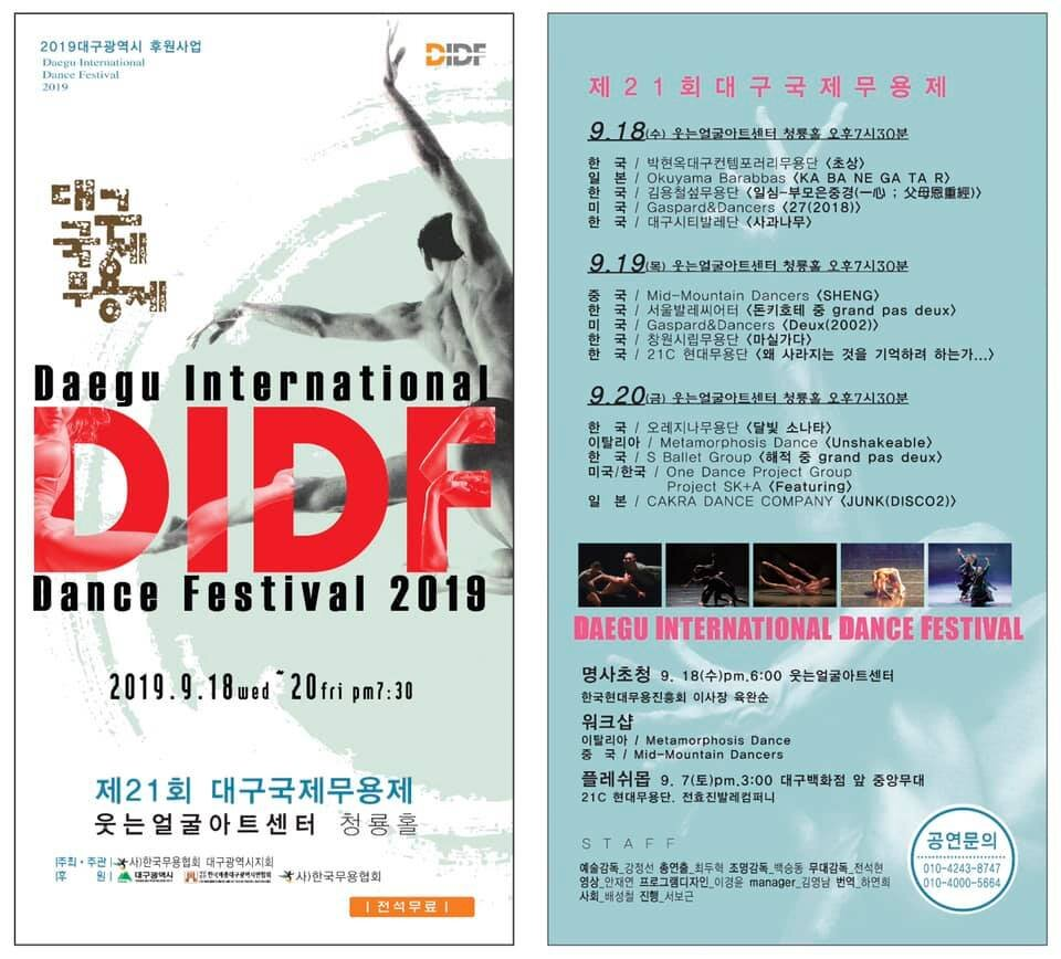 Daegu International Dance Festival 2019 - Gaspard and Dancers at Daegu International Dance Festival(Thur) 9/19/19 7:30pmSmiling Art Center / Cheongryong HallSelina and Tareake perform Deux (2002)
