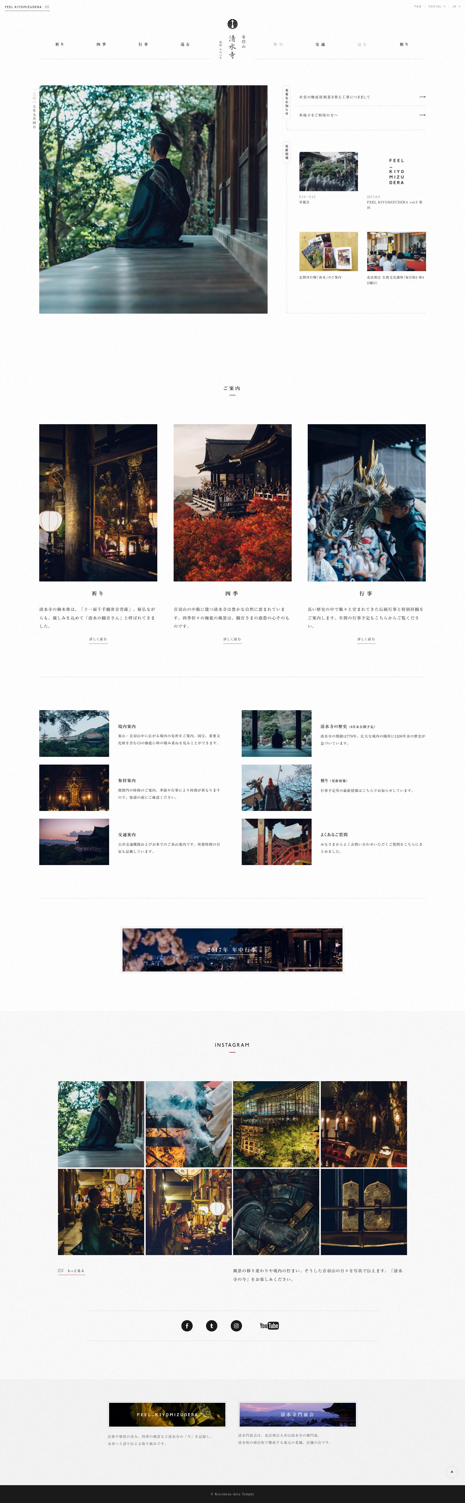 screencapture-kiyomizudera-or-jp-1504760671187.png