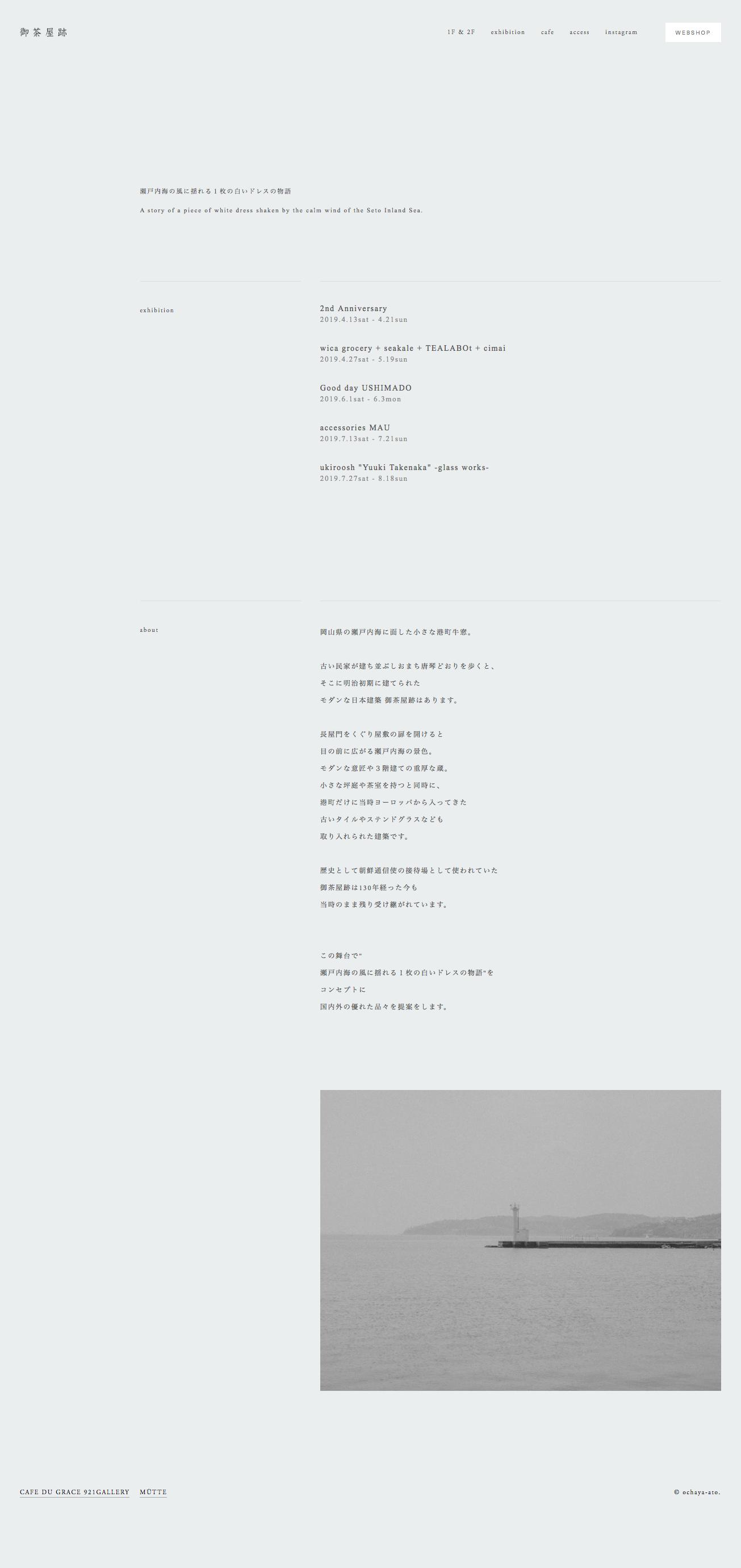 screencapture-ochaya-ato-home-2019-04-01-14_24_03.png