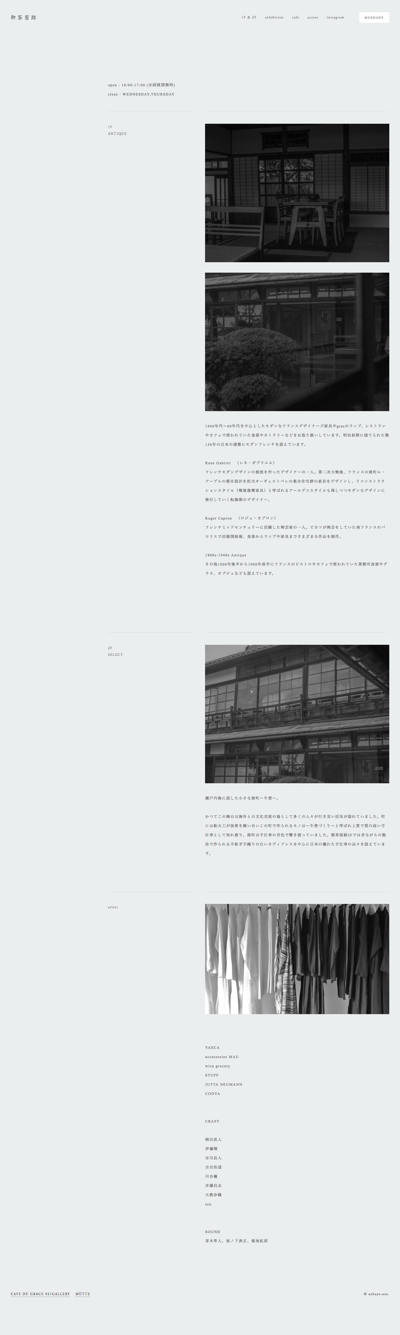 screencapture-ochaya-ato-about-2019-04-01-14_24_21.png