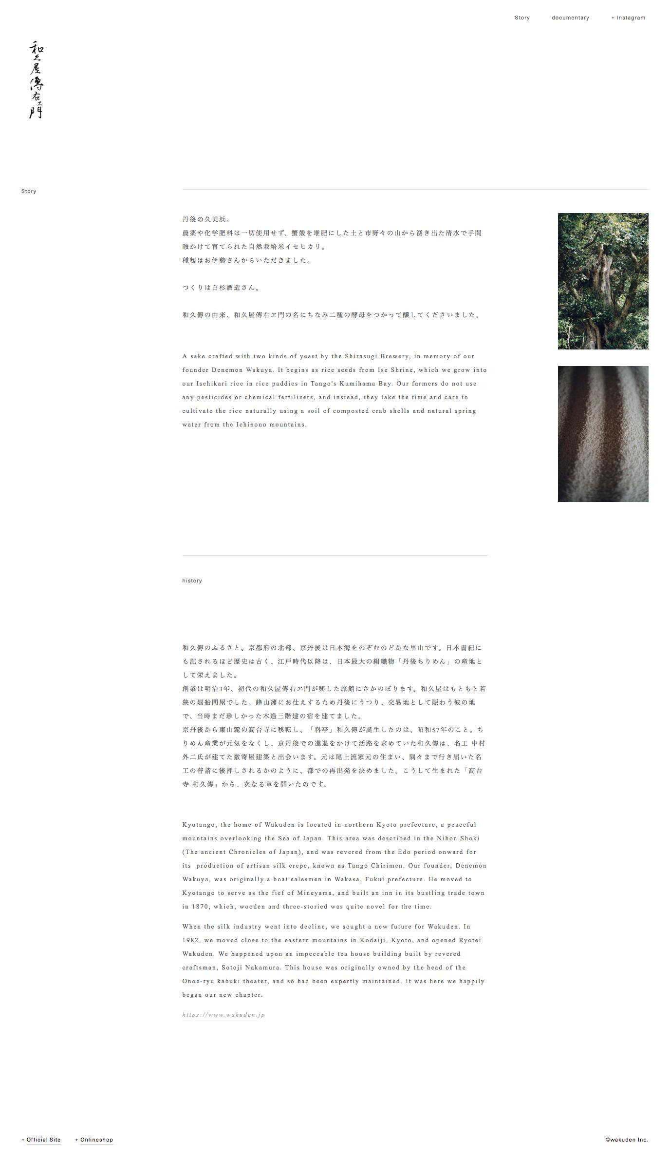 screencapture-wakuyadenemon-jp-story-2019-04-23-20_40_17.png