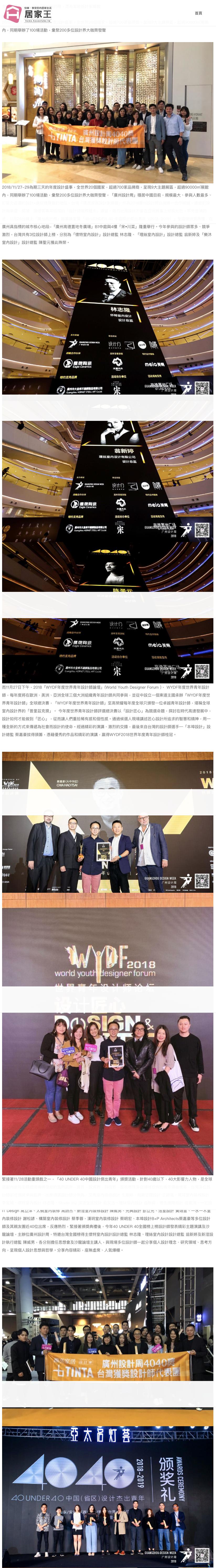 FireShot Capture 091 - 2018廣州設計周,台灣設計師載譽而歸-最新聞-設計家-居家王 - home.housetube.tw.png