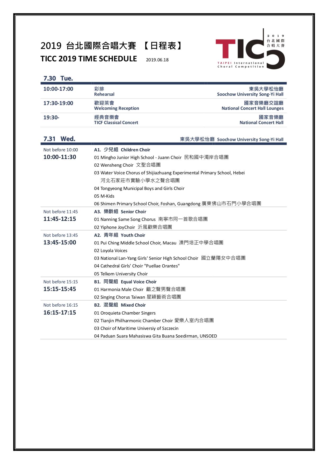 2019 台北國際合唱大賽每日行程表.jpg
