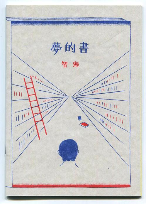 《夢的書》 - 來自香港的知名插画家智海 2013 年限量新作,舉凡幻想的書、錯過了的書、一買再買的書、買不起的書、捨不得借給別人的書等等,智海將腦海裡默默珍藏的愛書們化為一座心底的書架寶庫,並與各位分享如此這般愛書的心情。