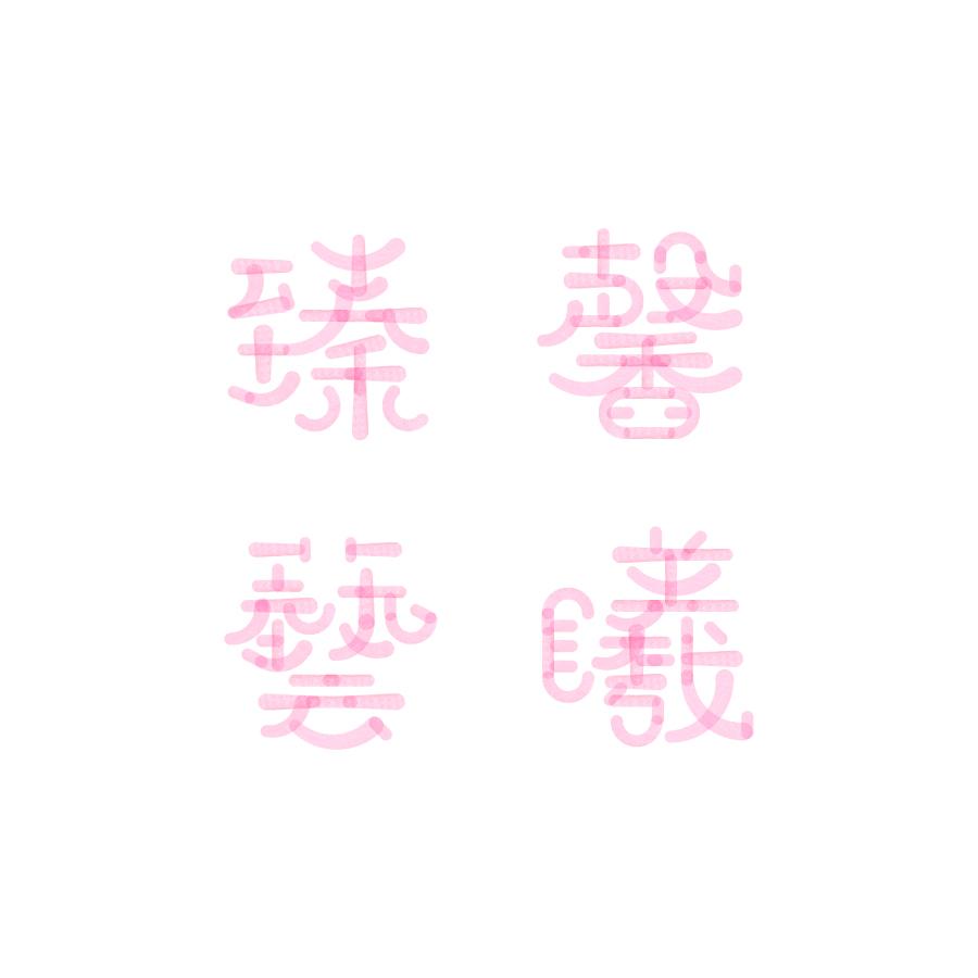 ununliving laizinali 臻馨藝曦.jpg
