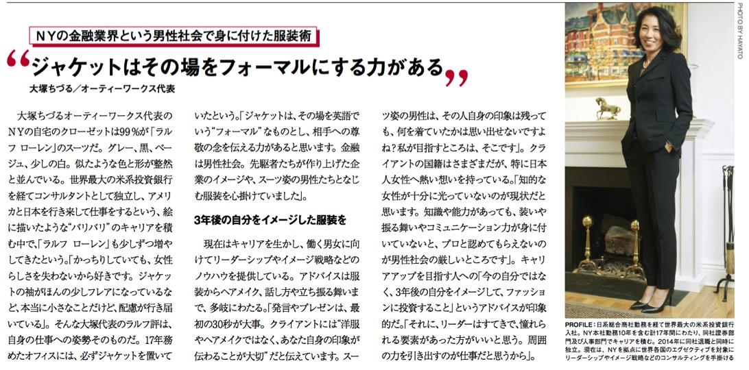 WWD ARTICLE.jpg