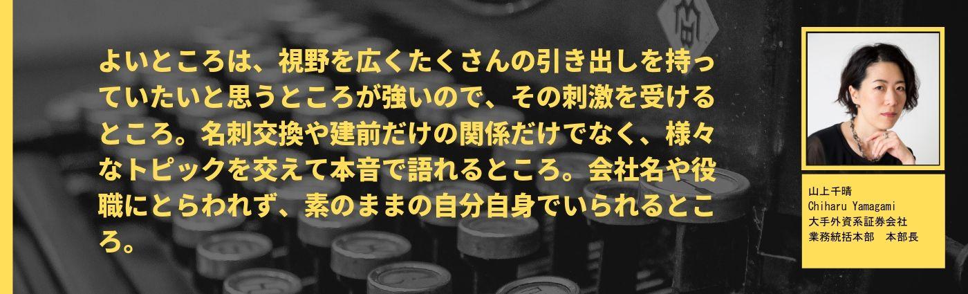 C Yamagami.jpeg