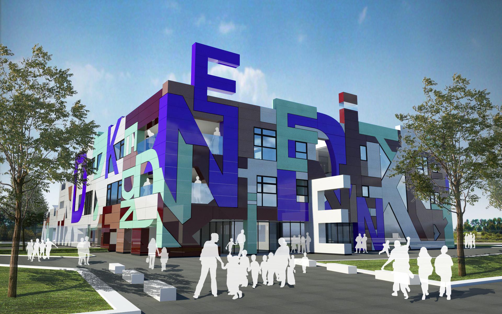 Endike Primary School, Hull