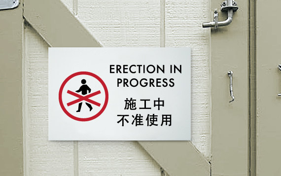 """A building is in the progress of being erected (shīgōng zhōng, 施工中). Of course, it would be absurd to claim that the hilariously translated """"Erection in progress"""" is accurate, even though it is """"literally correct."""" A translation sensitive to contextual meaning would be: """"Under construction,"""" even though the word """"under""""(xià,下) doesn't literally appear in the Chinese..."""