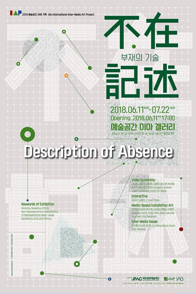 Description of Absence korea show.jpg
