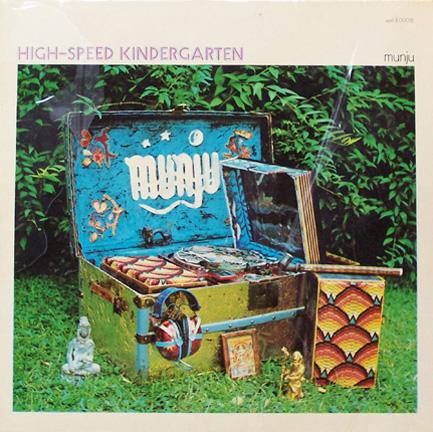highspeedkindergarten_front.jpg