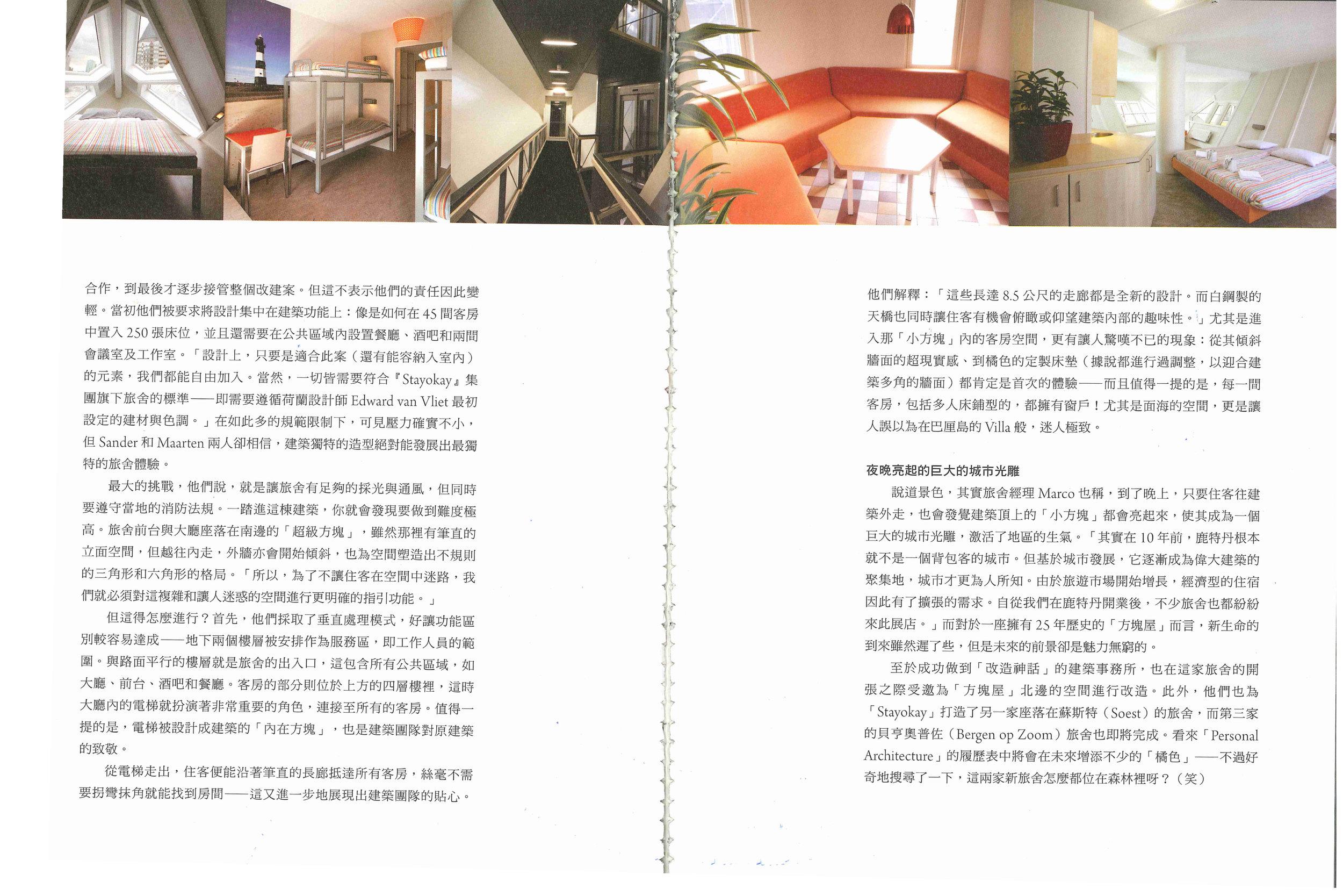 hosteldesign3.jpg