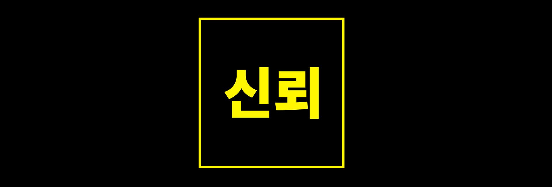 narrow_yellow.png