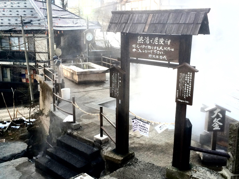 nozawa-onsen-bath