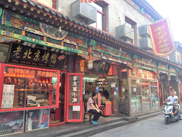 Qianmen and Wangfujing Walking Streets