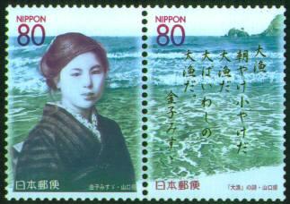 Юбилейна марка посветена на Мисузу Канеко и нейната поезия