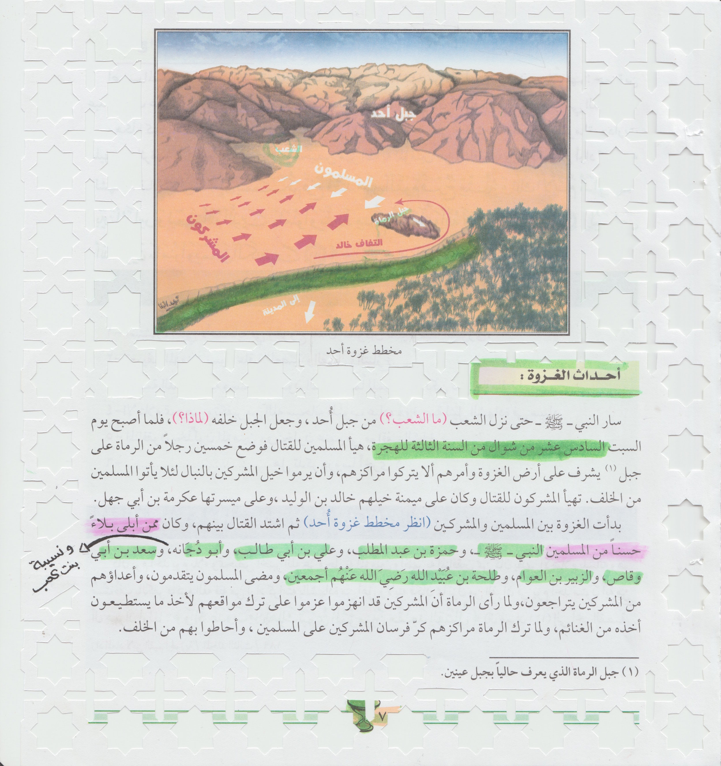 Nuseiba Bint Ka'ab & The Battle of Uhud, Altered page from school book, from S(HE) series.jpeg