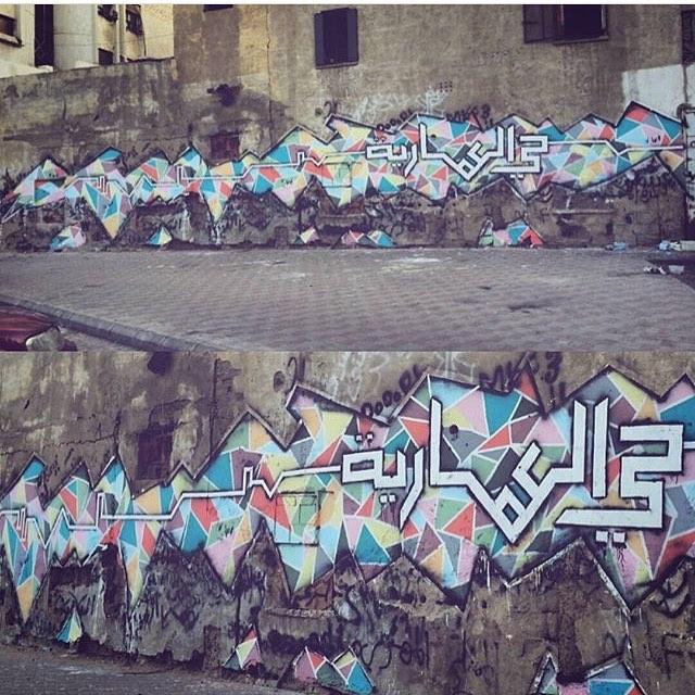 العماريه - جده #saudistreetart - مصطفى وأصدقائه استلهموا من الكتابات السلبيه في شوارع حاراتهم، ومع مساعده شباب واطفال المجتمع المحلي بدأوا برسم اعمال فنيه على جدرانهم كنشاط اجتماعي.