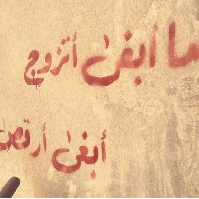 "الكورنيش - جده Jeddah - corniche ""I don't wanna get married, I wanna dance"" #saudistreetart"