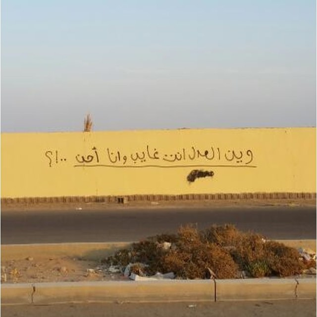 "اللقيفه - ينبع yunbu  #saudistreetart - ""Where's justice? You disappear and I go mad"""