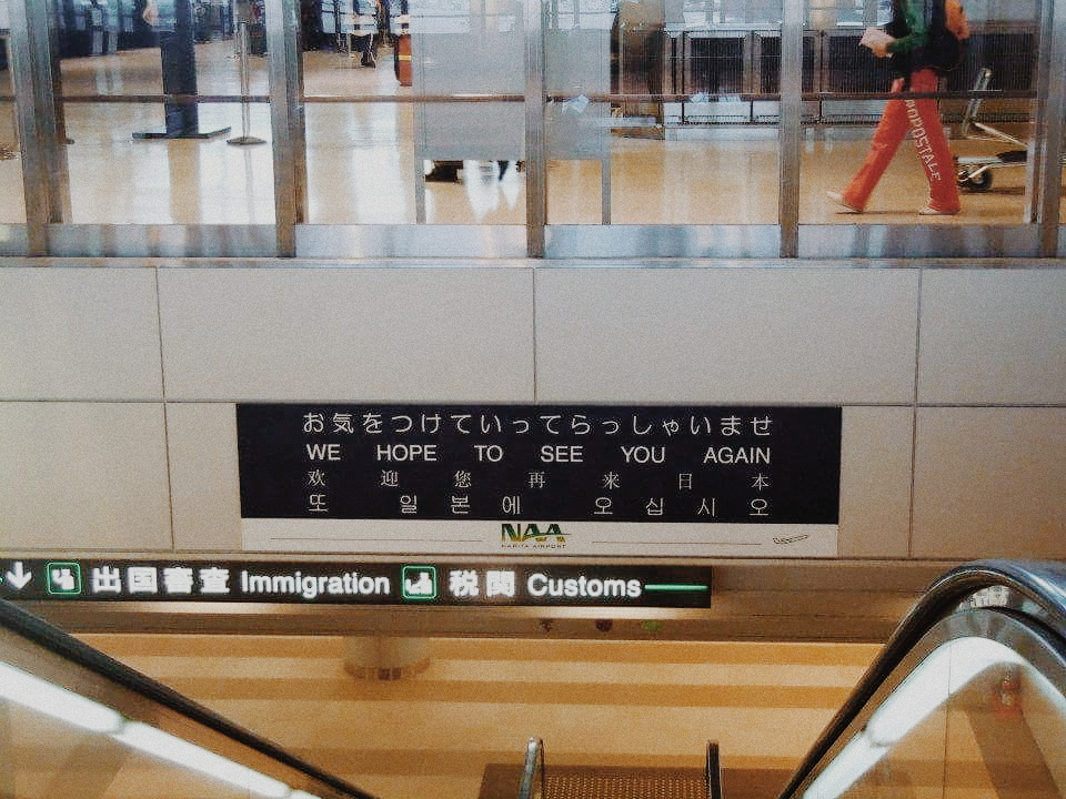 Narita airport Japan.....and yes I do hope to see them again as well ;)