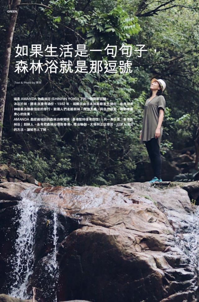 Shinrin Yoku Hong Kong featured on City Magazine, July 2018 - 香港森林浴與《號外》雜誌暢談「港式森林浴」的無限可能。
