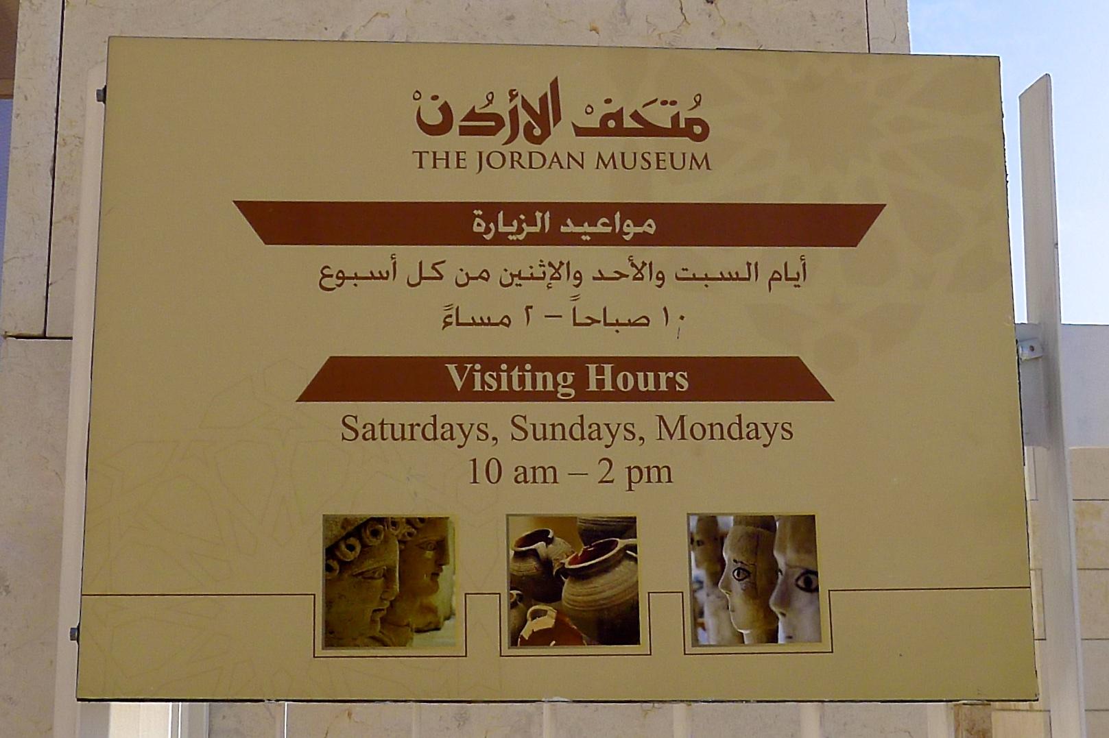 jordanmuseum 5.jpg