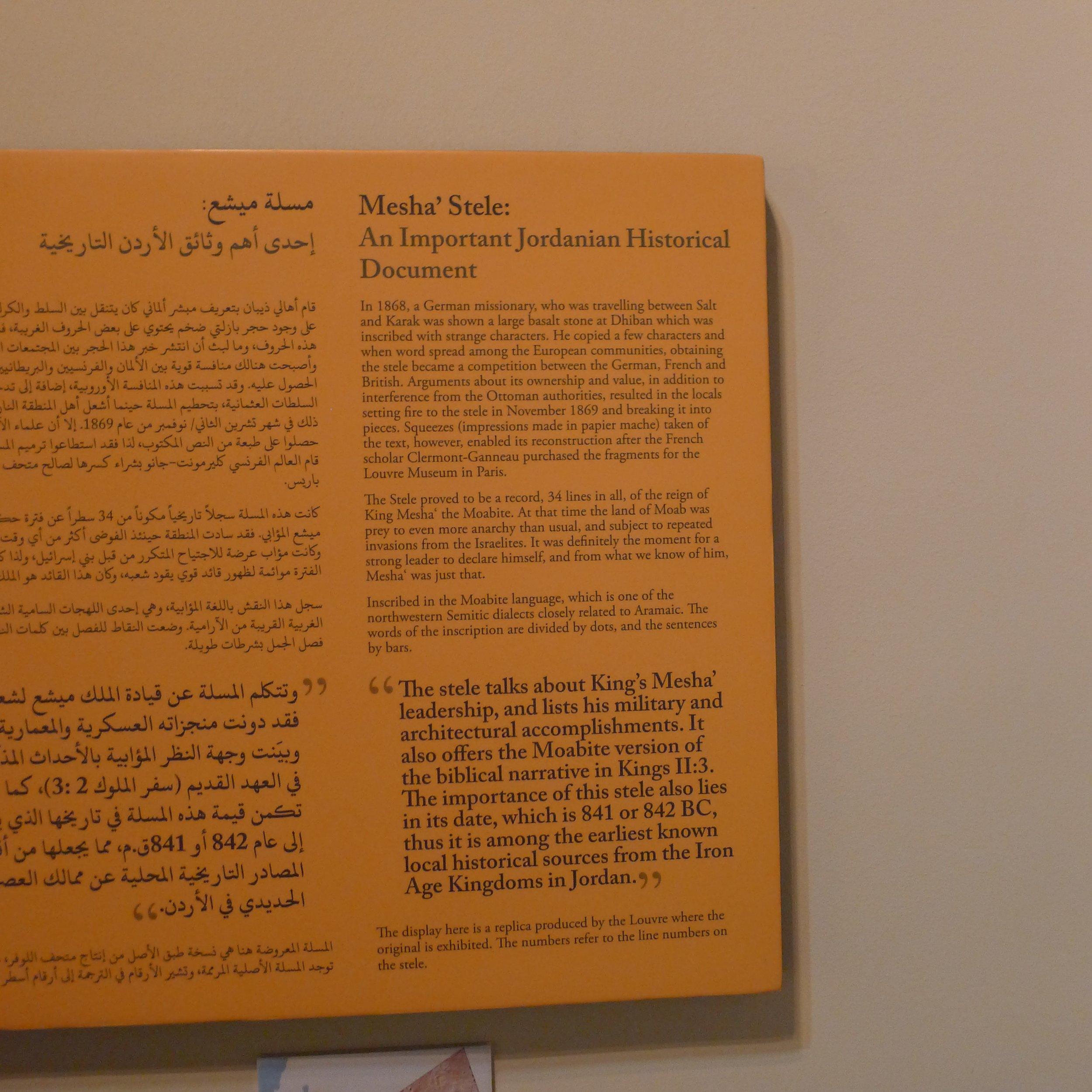 jordanmuseum 10.jpg